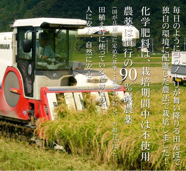 慣行の90%厳選減農薬
