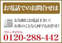 減農薬米 通販