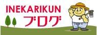 INEKARIKUNブログ