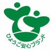 県安心ブランド