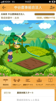 フェイスブックアプリの中谷の田んぼ