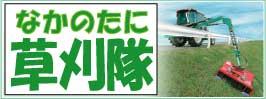 中谷草刈隊