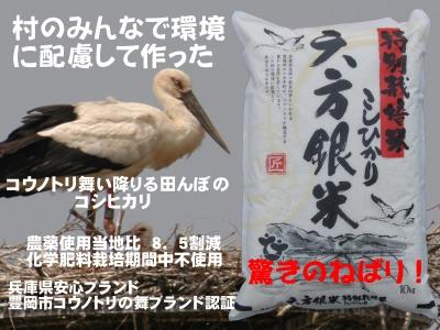 六方銀米の宣伝